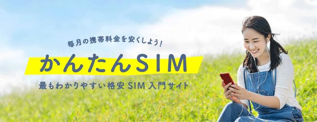 分かりやすい格安SIM入門サイト「かんたんSIM」