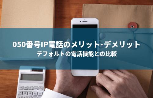 モバイル050番号IP電話のメリット・デメリット