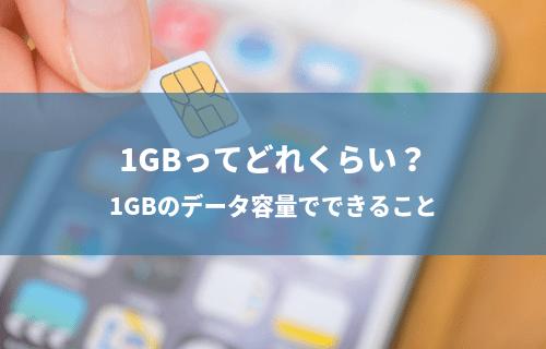 1GBってどれくらい?