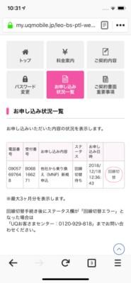 UQ mobileのMNP回線切替