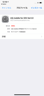 UQ mobileのiPhone用プロファイル