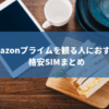 Amazonプライムを観る人におすすめの格安SIMまとめ