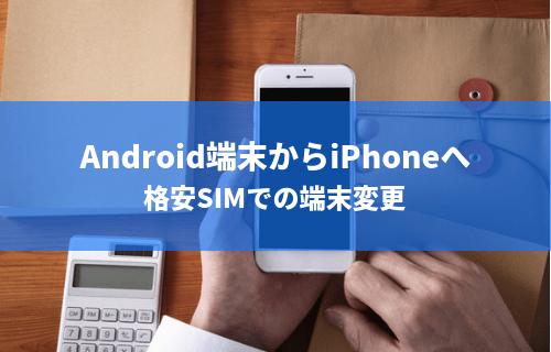 Android端末からiPhoneへ