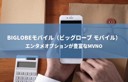 BIGLOBEモバイル(ビッグローブ モバイル)