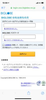 アプリから月額料金を確認するのにログインを求められる