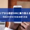 今のスマホをSIMロック解除して、大手キャリアから格安SIMに乗り換える手順