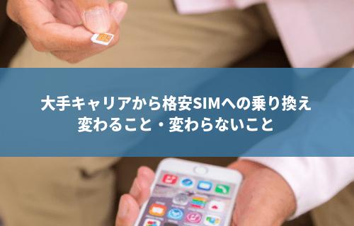 大手キャリアから格安SIMに乗り換えて、変わること・変わらないこと