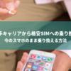 大手キャリアのスマホをSIMロック解除して格安SIMに乗り換える流れ