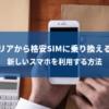 大手キャリアを解約し、新しいスマホを買って格安SIMを利用する手順