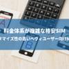 料金体系が複雑な格安SIM