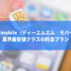 DMM mobile(ディーエムエム モバイル)