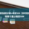 最大通信速度が速い格安SIM【参考程度!】