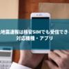 緊急地震速報は格安SIMでも受信できる?