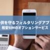 子供を守るフィルタリングアプリをオプションで用意している格安SIM