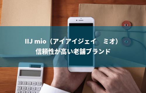 IIJ mio(アイアイジェイ ミオ)