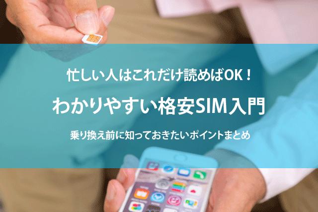 わかりやすい格安SIM入門