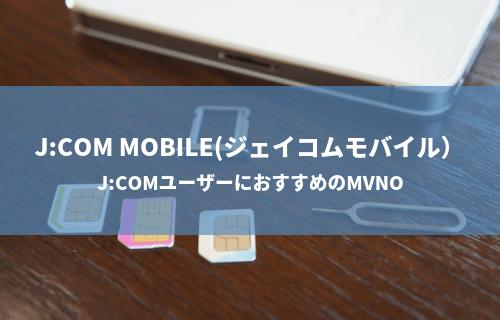 J:COM MOBILE(ジェイコムモバイル)