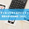 安くなってきてるけどどう?携帯大手3社の現在【2019】