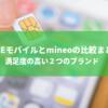 LINEモバイルとmineoの比較まとめ