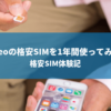 mineoの格安SIMを1年間使ってみた!
