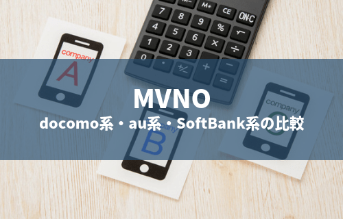 MVNO – docomo系・au系・SoftBank系の比較