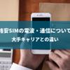 格安SIMの電波・通信について