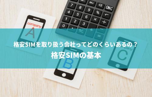 格安SIMを取り扱う会社ってどのくらいあるの?