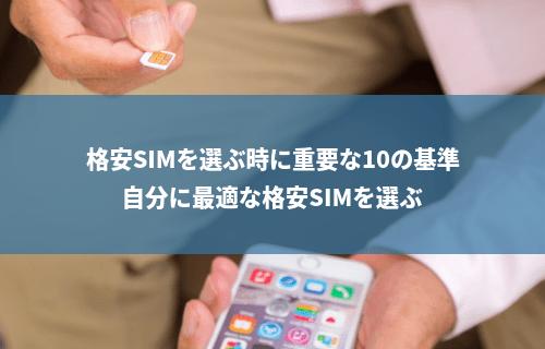 格安SIMを選ぶ時に重要な10の基準