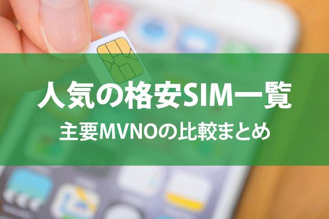 人気の格安SIM一覧
