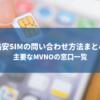 格安SIMの問い合わせ方法まとめ