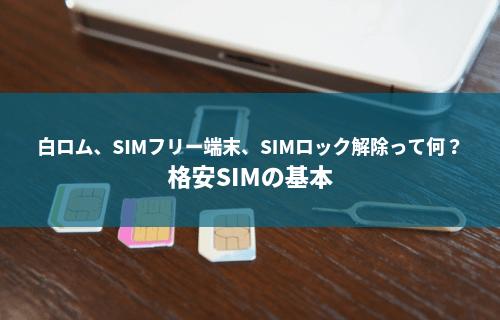 白ロム、SIMフリー端末、SIMロック解除って何?