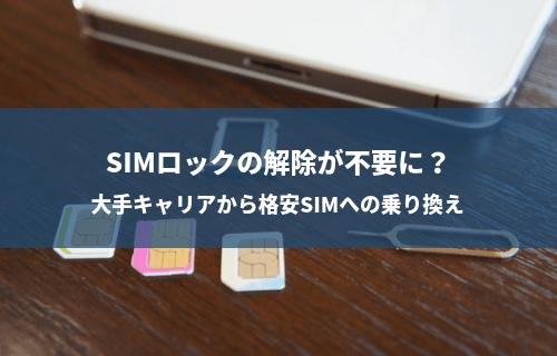 SIMロックの解除が不要に?