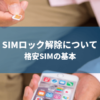 SIMロック解除について