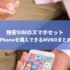 格安SIMのスマホセット