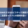 格安SIMを契約する時、スマホはどうやって用意すればいい?