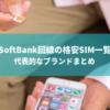 SoftBank回線の格安SIM一覧
