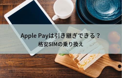 格安SIMに乗り換えてもApple Payを引き継ぎできる?