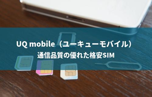 UQ mobile(ユーキューモバイル)