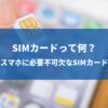 SIMカードって何?