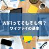 WiFiってそもそも何?