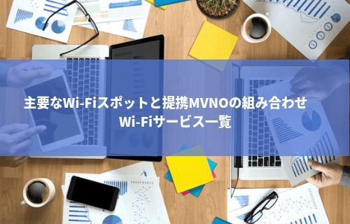 主要なWi-Fiスポットと提携MVNOの組み合わせ一覧